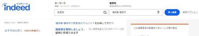 インディード福岡県福岡市飲食の検索結果